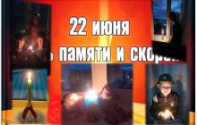 свеча-памяти