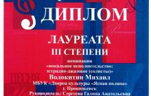 Волокитин-Миша