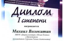Волокитин-Овация-сентябрь-2019-г.
