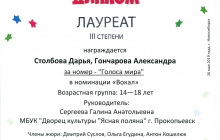 Столбова-Гончарова-Голоса-мира-26.05.19-г.
