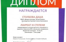 Столбова-МИКС