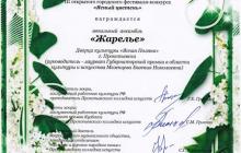 диплом-лауреата-жарелье-2015