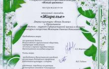 диплом-лауреата-i-степени-жарелье-2017
