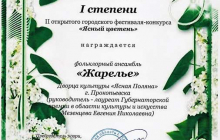 диплом-1-степени-жарелье-2014