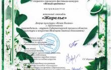 жарелье-лауреат-iiiстепени-2016