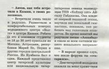 Скан-с-Шахтерки-1